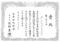 certificaat prijs Japan