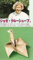 Japanse tijdschrift ORU